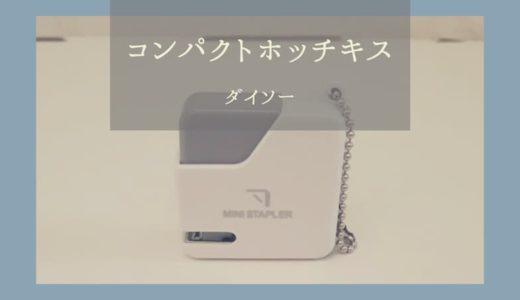 【ダイソー】ユニークなコンパクトホッチキス使ってみました!