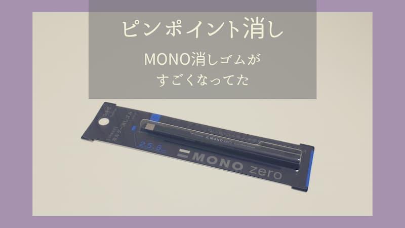mono zeroピンポイント消しゴム
