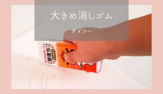 【小学生向け】ダイソー消しゴムの大きめがおすすめ!