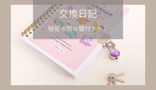 鍵付き交換日記で子供に秘密を楽しませてあげよう!