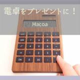 Hacoa 電卓 タイトル