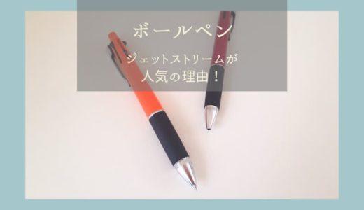 【使いやすいボールペン】ジェットストリームが人気の理由!