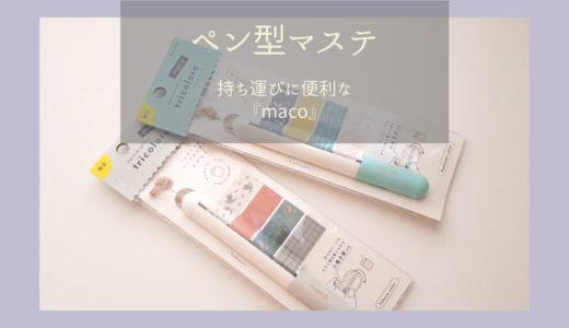 マスキングテープの持ち運びに便利なペン型ホルダー『maco』をレビュー!