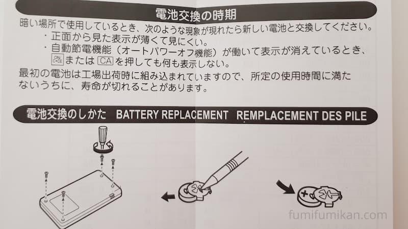 無印 小さい電卓電池交換説明書