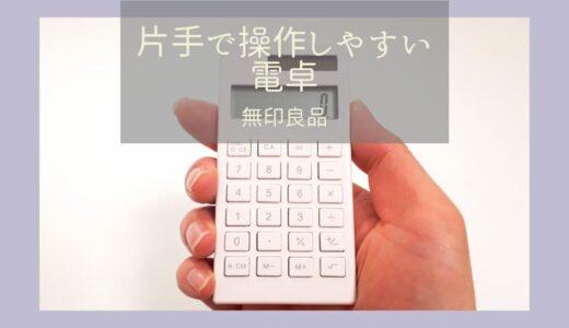 【無印】片手で操作しやすい小さい電卓レビュー!