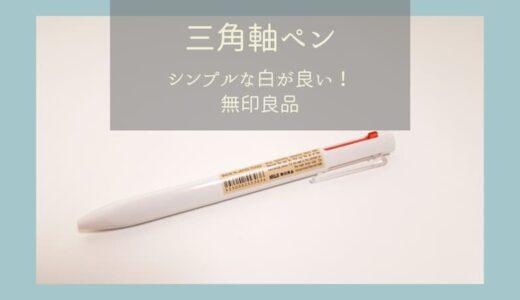 【無印】三角ボールペン&シャーペンで正しい持ち方を習慣に!