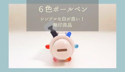 【無印六角6色ボールペンレビュー】一本で色分けスムーズ!