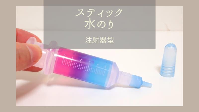 可愛い注射器型水のり タイトル