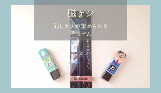 【Zi-keshi】磁石で消しカスを集めて机をキレイにしよう!