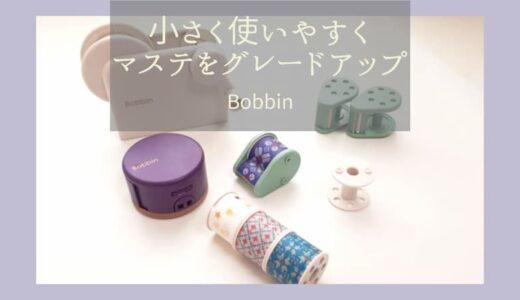 【マステをグレードアップ】ボビンで小さく可愛く楽しく使う!!