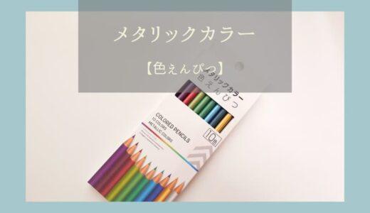 色鉛筆のメタリックカラーがダイソーで買える!