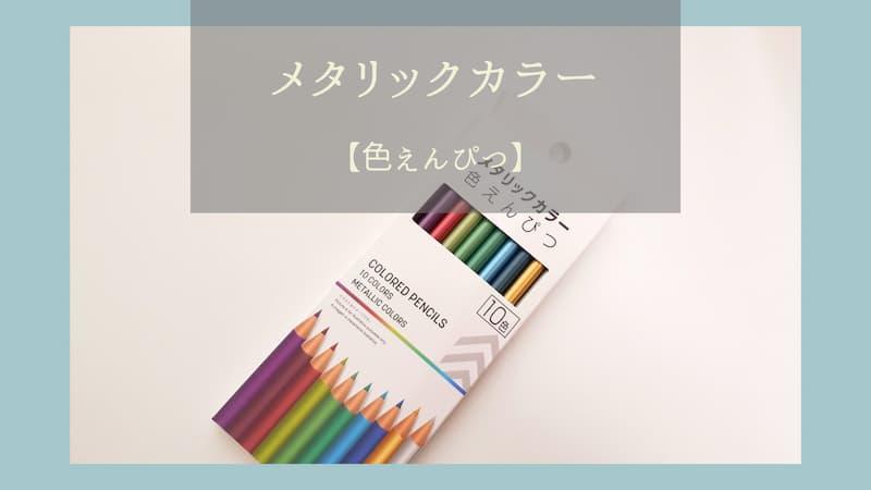 ダイソー メタリックカラー色鉛筆 タイトル