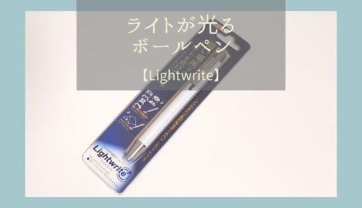【防災グッズに追加必須】ボールペンとライトがひとつになった『ライトライト』!