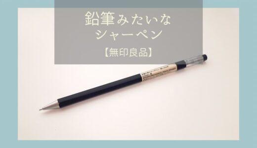無印の鉛筆に見えるシャーペンで大人可愛くサクッと仕事がこなせる!