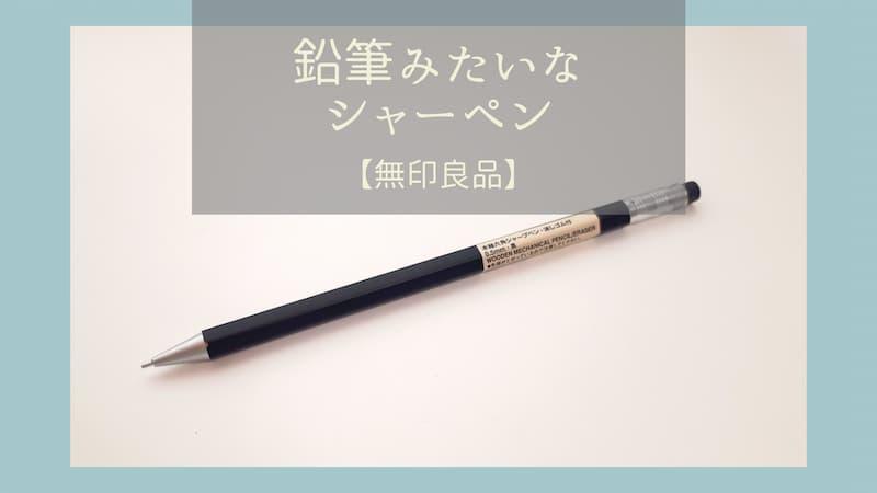 無印の鉛筆みたいなシャーペン タイトル