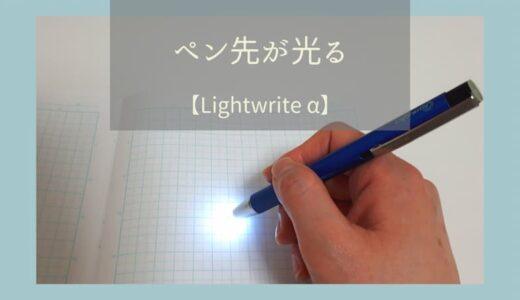 【新しくなった】ペン先が光るライトライトαを徹底レビュー!