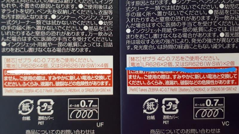ライトライトα電池4→2コに。