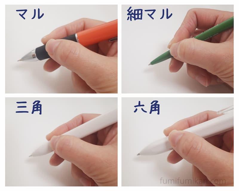 正しい持ち方を複数ペンで試してみる