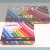 【色鉛筆】ときどきしか使わないならミニサイズがおすすめ!