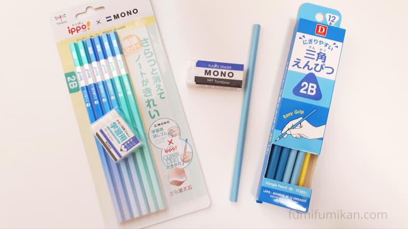 最強セット vs 100均鉛筆とMONO消しゴム