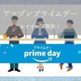 【2021年】Amazonプライムデーのおすすめ文房具!
