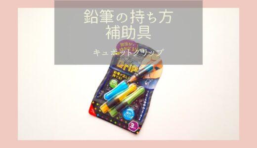 【鉛筆の持ち方】親指が重なってしまう子供にキュポットグリップを使わせてみた!