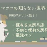 【文房具】マツコの知らない世界でKREVAがアツく語る!憧れるお店・便利文房具・最強ペン!!
