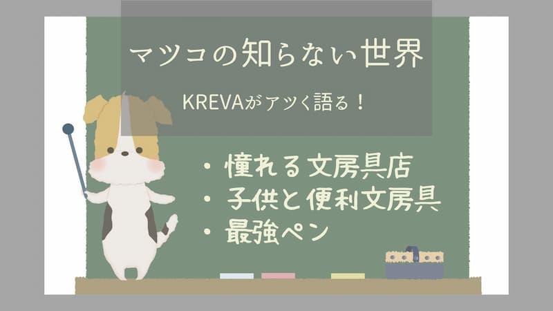 KREVA マツコの知らない世界