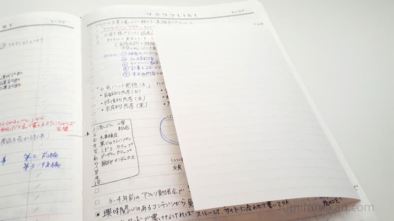 手帳横にまとめがはかどる付箋