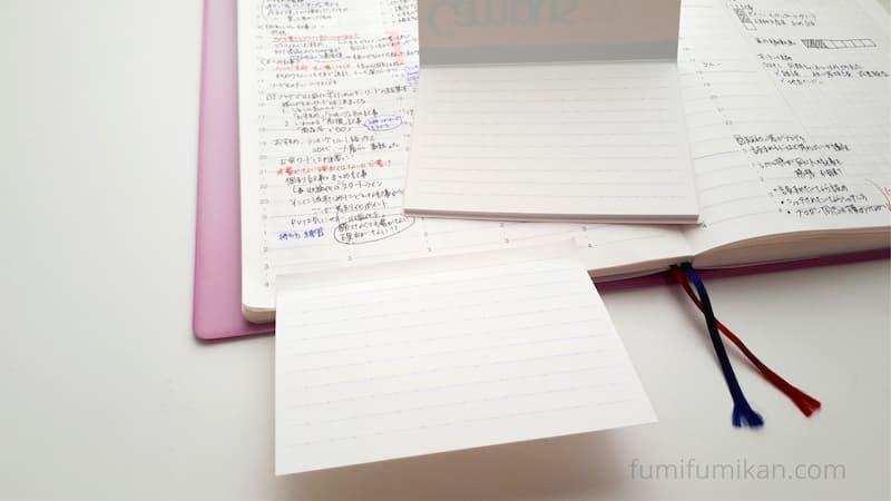 手帳の下にまとめがはかどる付箋