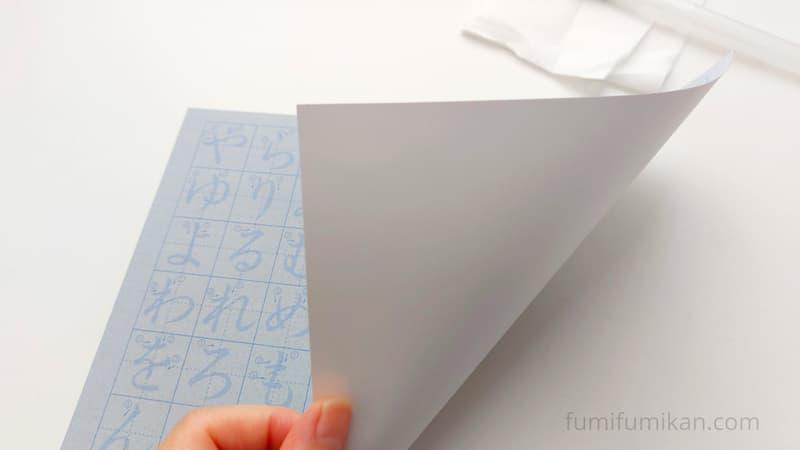 水書用紙 裏写り