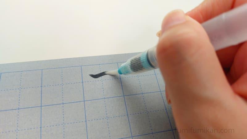 水書筆の弾力