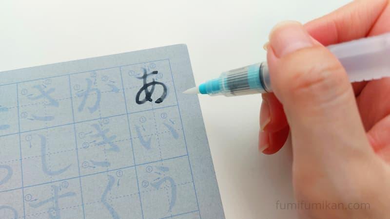 水書筆で『あ』を書く