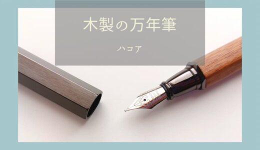 万年筆2本目におすすめ!ハコアの木軸万年筆は文字を書くことがもっと楽しくなる!!