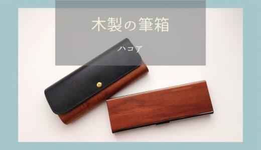 ハコア筆箱は木製プラスαが魅力!高級筆箱を徹底レビュー!!