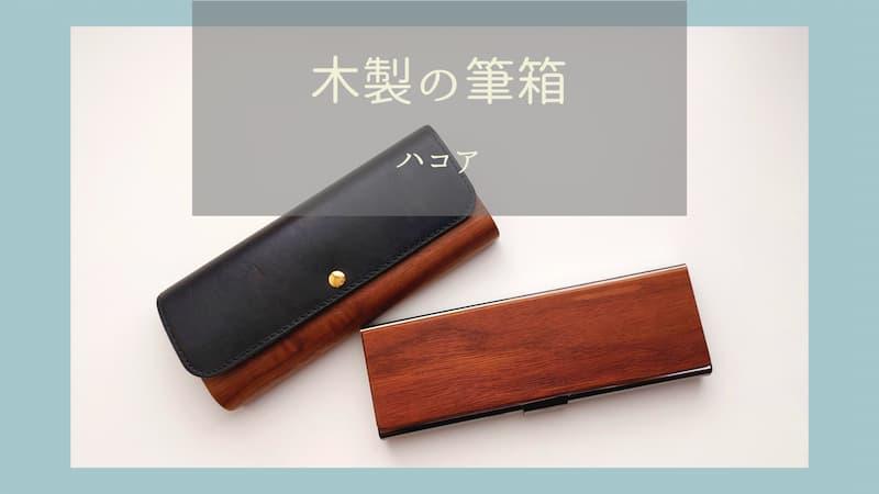 ハコア 木製筆箱
